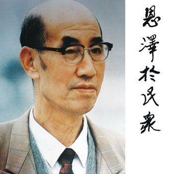 Zhang Guangde en los años 70. Traducción de los caracteres: Daoyin Yangsheng Gong.